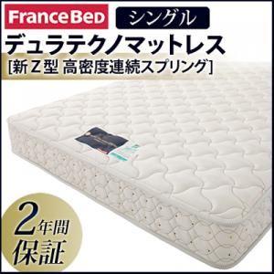 マットレス シングル フランスベッド デュラテクノマットレス
