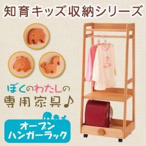 知育キッズ収納シリーズ 【オープンハンガーラック】