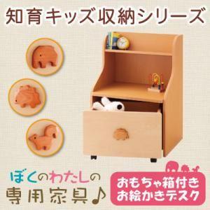 知育キッズ収納シリーズ 【おもちゃ箱付きお絵かきデスク】