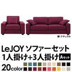 【Colorful Living Selection LeJOY】リジョイシリーズ:20色から選べる!カバーリングソファ・ワイドタイプ  【Aセット】1人掛け+3人掛け (本体カラー:グレープパープル) (脚カラー:ナチュラル)