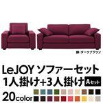【Colorful Living Selection LeJOY】リジョイシリーズ:20色から選べる!カバーリングソファ・ワイドタイプ  【Aセット】1人掛け+3人掛け (本体カラー:グレープパープル) (脚カラー:ダークブラウン)