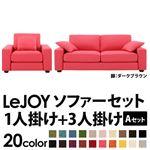【Colorful Living Selection LeJOY】リジョイシリーズ:20色から選べる!カバーリングソファ・ワイドタイプ  【Aセット】1人掛け+3人掛け (本体カラー:ハッピーピンク) (脚カラー:ダークブラウン)