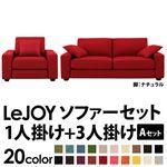 【Colorful Living Selection LeJOY】リジョイシリーズ:20色から選べる!カバーリングソファ・ワイドタイプ  【Aセット】1人掛け+3人掛け (本体カラー:サンレッド) (脚カラー:ナチュラル)