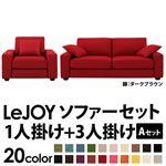 【Colorful Living Selection LeJOY】リジョイシリーズ:20色から選べる!カバーリングソファ・ワイドタイプ  【Aセット】1人掛け+3人掛け (本体カラー:サンレッド) (脚カラー:ダークブラウン)