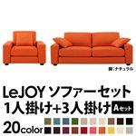 【Colorful Living Selection LeJOY】リジョイシリーズ:20色から選べる!カバーリングソファ・ワイドタイプ  【Aセット】1人掛け+3人掛け (本体カラー:ジューシーオレンジ) (脚カラー:ナチュラル)