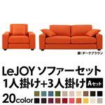 【Colorful Living Selection LeJOY】リジョイシリーズ:20色から選べる!カバーリングソファ・ワイドタイプ  【Aセット】1人掛け+3人掛け (本体カラー:ジューシーオレンジ) (脚カラー:ダークブラウン)