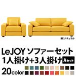 【Colorful Living Selection LeJOY】リジョイシリーズ:20色から選べる!カバーリングソファ・ワイドタイプ  【Aセット】1人掛け+3人掛け (本体カラー:ハニーイエロー) (脚カラー:ナチュラル)
