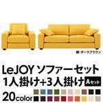 【Colorful Living Selection LeJOY】リジョイシリーズ:20色から選べる!カバーリングソファ・ワイドタイプ  【Aセット】1人掛け+3人掛け (本体カラー:ハニーイエロー) (脚カラー:ダークブラウン)