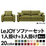 【Colorful Living Selection LeJOY】リジョイシリーズ:20色から選べる!カバーリングソファ・ワイドタイプ  【Aセット】1人掛け+3人掛け (本体カラー:モスグリーン) (脚カラー:ナチュラル)