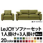 【Colorful Living Selection LeJOY】リジョイシリーズ:20色から選べる!カバーリングソファ・ワイドタイプ  【Aセット】1人掛け+3人掛け (本体カラー:モスグリーン) (脚カラー:ダークブラウン)