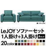 【Colorful Living Selection LeJOY】リジョイシリーズ:20色から選べる!カバーリングソファ・ワイドタイプ  【Aセット】1人掛け+3人掛け (本体カラー:ディープシーブルー) (脚カラー:ナチュラル)