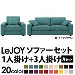 【Colorful Living Selection LeJOY】リジョイシリーズ:20色から選べる!カバーリングソファ・ワイドタイプ  【Aセット】1人掛け+3人掛け (本体カラー:ディープシーブルー) (脚カラー:ダークブラウン)