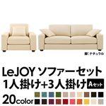 【Colorful Living Selection LeJOY】リジョイシリーズ:20色から選べる!カバーリングソファ・ワイドタイプ  【Aセット】1人掛け+3人掛け (本体カラー:ミルキーアイボリー) (脚カラー:ナチュラル)