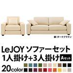 【Colorful Living Selection LeJOY】リジョイシリーズ:20色から選べる!カバーリングソファ・ワイドタイプ  【Aセット】1人掛け+3人掛け (本体カラー:ミルキーアイボリー) (脚カラー:ダークブラウン)