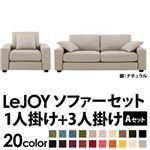 【Colorful Living Selection LeJOY】リジョイシリーズ:20色から選べる!カバーリングソファ・ワイドタイプ  【Aセット】1人掛け+3人掛け (本体カラー:ミスティグレー) (脚カラー:ナチュラル)