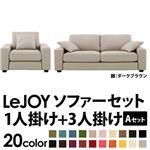 【Colorful Living Selection LeJOY】リジョイシリーズ:20色から選べる!カバーリングソファ・ワイドタイプ  【Aセット】1人掛け+3人掛け (本体カラー:ミスティグレー) (脚カラー:ダークブラウン)