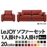 【Colorful Living Selection LeJOY】リジョイシリーズ:20色から選べる!カバーリングソファ・ワイドタイプ  【Aセット】1人掛け+3人掛け (本体カラー:カッパーレッド) (脚カラー:ナチュラル)