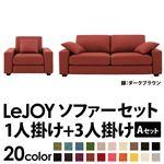 【Colorful Living Selection LeJOY】リジョイシリーズ:20色から選べる!カバーリングソファ・ワイドタイプ  【Aセット】1人掛け+3人掛け (本体カラー:カッパーレッド) (脚カラー:ダークブラウン)