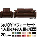 【Colorful Living Selection LeJOY】リジョイシリーズ:20色から選べる!カバーリングソファ・ワイドタイプ  【Aセット】1人掛け+3人掛け (本体カラー:コーヒーブラウン) (脚カラー:ナチュラル)