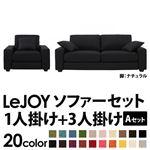 【Colorful Living Selection LeJOY】リジョイシリーズ:20色から選べる!カバーリングソファ・ワイドタイプ  【Aセット】1人掛け+3人掛け (本体カラー:ジェットブラック) (脚カラー:ナチュラル)