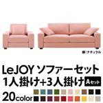 【Colorful Living Selection LeJOY】リジョイシリーズ:20色から選べる!カバーリングソファ・ワイドタイプ  【Aセット】1人掛け+3人掛け (本体カラー:スウィートピンク) (脚カラー:ナチュラル)