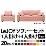 【Colorful Living Selection LeJOY】リジョイシリーズ:20色から選べる!カバーリングソファ・ワイドタイプ  【Aセット】1人掛け+3人掛け (本体カラー:スウィートピンク) (脚カラー:ダークブラウン)