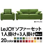 【Colorful Living Selection LeJOY】リジョイシリーズ:20色から選べる!カバーリングソファ・ワイドタイプ  【Aセット】1人掛け+3人掛け (本体カラー:グラスグリーン) (脚カラー:ナチュラル)