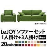 【Colorful Living Selection LeJOY】リジョイシリーズ:20色から選べる!カバーリングソファ・ワイドタイプ  【Aセット】1人掛け+3人掛け (本体カラー:グラスグリーン) (脚カラー:ダークブラウン)