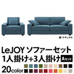 【Colorful Living Selection LeJOY】リジョイシリーズ:20色から選べる!カバーリングソファ・ワイドタイプ  【Aセット】1人掛け+3人掛け (本体カラー:ロイヤルブルー) (脚カラー:ナチュラル)