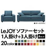 【Colorful Living Selection LeJOY】リジョイシリーズ:20色から選べる!カバーリングソファ・ワイドタイプ  【Aセット】1人掛け+3人掛け (本体カラー:ロイヤルブルー) (脚カラー:ダークブラウン)