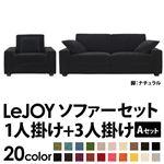 【Colorful Living Selection LeJOY】リジョイシリーズ:20色から選べる!カバーリングソファ・ワイドタイプ  【Aセット】1人掛け+3人掛け (本体カラー:クールブラック) (脚カラー:ナチュラル)