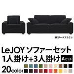 【Colorful Living Selection LeJOY】リジョイシリーズ:20色から選べる!カバーリングソファ・ワイドタイプ  【Aセット】1人掛け+3人掛け (本体カラー:クールブラック) (脚カラー:ダークブラウン)