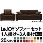 【Colorful Living Selection LeJOY】リジョイシリーズ:20色から選べる!カバーリングソファ・ワイドタイプ  【Aセット】1人掛け+3人掛け (本体カラー:モカブラウン) (脚カラー:ダークブラウン)