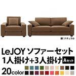 【Colorful Living Selection LeJOY】リジョイシリーズ:20色から選べる!カバーリングソファ・ワイドタイプ  【Aセット】1人掛け+3人掛け (本体カラー:マロンベージュ) (脚カラー:ナチュラル)
