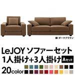 【Colorful Living Selection LeJOY】リジョイシリーズ:20色から選べる!カバーリングソファ・ワイドタイプ  【Aセット】1人掛け+3人掛け (本体カラー:マロンベージュ) (脚カラー:ダークブラウン)