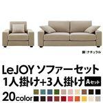 【Colorful Living Selection LeJOY】リジョイシリーズ:20色から選べる!カバーリングソファ・ワイドタイプ  【Aセット】1人掛け+3人掛け (本体カラー:アーバングレー) (脚カラー:ナチュラル)