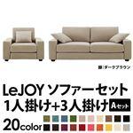 【Colorful Living Selection LeJOY】リジョイシリーズ:20色から選べる!カバーリングソファ・ワイドタイプ  【Aセット】1人掛け+3人掛け (本体カラー:アーバングレー) (脚カラー:ダークブラウン)
