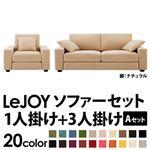 【Colorful Living Selection LeJOY】リジョイシリーズ:20色から選べる!カバーリングソファ・ワイドタイプ  【Aセット】1人掛け+3人掛け (本体カラー:クリームアイボリー) (脚カラー:ナチュラル)