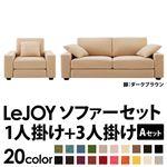 【Colorful Living Selection LeJOY】リジョイシリーズ:20色から選べる!カバーリングソファ・ワイドタイプ  【Aセット】1人掛け+3人掛け (本体カラー:クリームアイボリー) (脚カラー:ダークブラウン)
