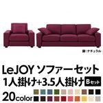 【Colorful Living Selection LeJOY】リジョイシリーズ:20色から選べる!カバーリングソファ・ワイドタイプ  【Bセット】1人掛け+3.5人掛け (本体カラー:グレープパープル) (脚カラー:ナチュラル)