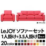【Colorful Living Selection LeJOY】リジョイシリーズ:20色から選べる!カバーリングソファ・ワイドタイプ  【Bセット】1人掛け+3.5人掛け (本体カラー:ハッピーピンク) (脚カラー:ナチュラル)