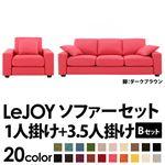 【Colorful Living Selection LeJOY】リジョイシリーズ:20色から選べる!カバーリングソファ・ワイドタイプ  【Bセット】1人掛け+3.5人掛け (本体カラー:ハッピーピンク) (脚カラー:ダークブラウン)