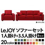 【Colorful Living Selection LeJOY】リジョイシリーズ:20色から選べる!カバーリングソファ・ワイドタイプ  【Bセット】1人掛け+3.5人掛け (本体カラー:サンレッド) (脚カラー:ナチュラル)