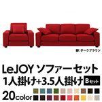 【Colorful Living Selection LeJOY】リジョイシリーズ:20色から選べる!カバーリングソファ・ワイドタイプ  【Bセット】1人掛け+3.5人掛け (本体カラー:サンレッド) (脚カラー:ダークブラウン)