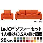 【Colorful Living Selection LeJOY】リジョイシリーズ:20色から選べる!カバーリングソファ・ワイドタイプ  【Bセット】1人掛け+3.5人掛け (本体カラー:ジューシーオレンジ) (脚カラー:ナチュラル)