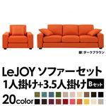 【Colorful Living Selection LeJOY】リジョイシリーズ:20色から選べる!カバーリングソファ・ワイドタイプ  【Bセット】1人掛け+3.5人掛け (本体カラー:ジューシーオレンジ) (脚カラー:ダークブラウン)