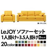 【Colorful Living Selection LeJOY】リジョイシリーズ:20色から選べる!カバーリングソファ・ワイドタイプ  【Bセット】1人掛け+3.5人掛け (本体カラー:ハニーイエロー) (脚カラー:ナチュラル)