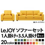 【Colorful Living Selection LeJOY】リジョイシリーズ:20色から選べる!カバーリングソファ・ワイドタイプ  【Bセット】1人掛け+3.5人掛け (本体カラー:ハニーイエロー) (脚カラー:ダークブラウン)
