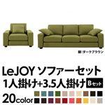 【Colorful Living Selection LeJOY】リジョイシリーズ:20色から選べる!カバーリングソファ・ワイドタイプ  【Bセット】1人掛け+3.5人掛け (本体カラー:モスグリーン) (脚カラー:ダークブラウン)