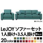 【Colorful Living Selection LeJOY】リジョイシリーズ:20色から選べる!カバーリングソファ・ワイドタイプ  【Bセット】1人掛け+3.5人掛け (本体カラー:ディープシーブルー) (脚カラー:ナチュラル)